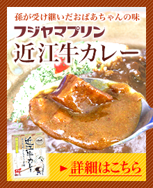 フジヤマプリン レトルトカレー「近江牛カレー」