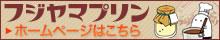 フジヤマプリン ホームページはこちら